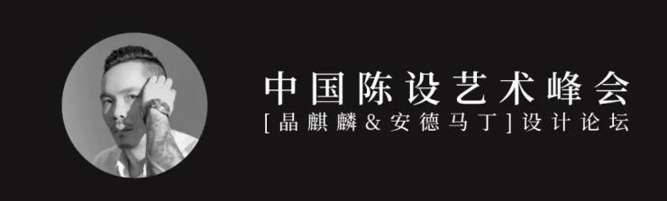 中国陈设艺术峰会2021(首届)八月即将在京盛大开幕